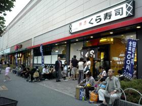 060604_kurazushi.jpg