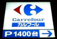 060610_carrefour.jpg