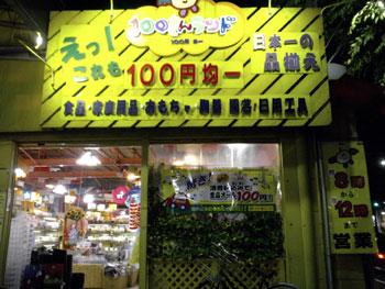 060610_hyakukinland.jpg