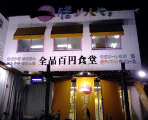060610_ichizenmeshiya.jpg