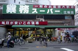 060613_gyoumusuper.jpg