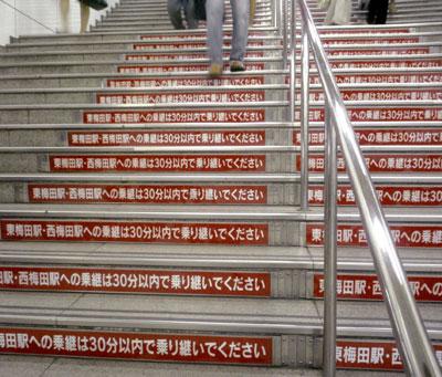 060907_umeda1.jpg