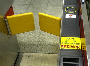 060907_umeda2.jpg