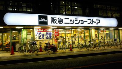 061110_阪急ニッショーストア蛍ヶ池店
