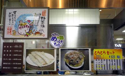 061121_okonomitei.jpg