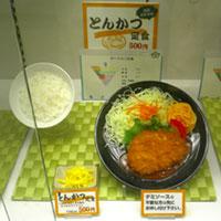 061204_tonkatsu.jpg