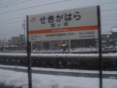 070312_関ヶ原駅