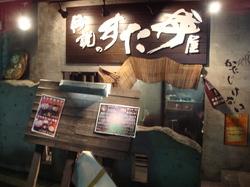 070404_伝説のすた丼屋
