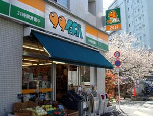 070405_99イチバ目黒青葉台3丁目店