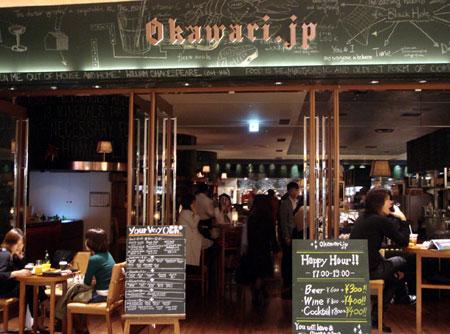 070405_Okawari.jp