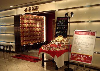 070419_香港蒸籠なんばパークス店