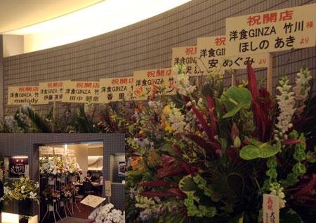 070419_銀座竹川 なんばパークス店