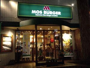 070625_モスバーガー新大阪店