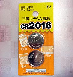 070626_リチウム電池 CR2016