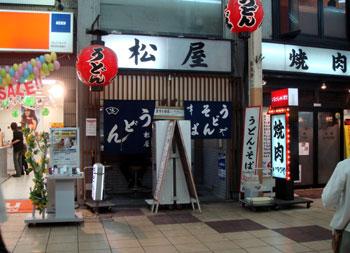 070717_松屋