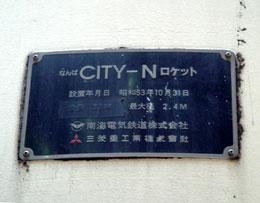 070717_なんばCITY−Nロケット名標