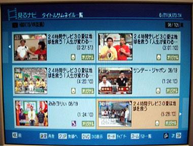 070821_東芝DVDレコーダーの画面