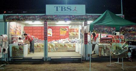 070830_TBSブース