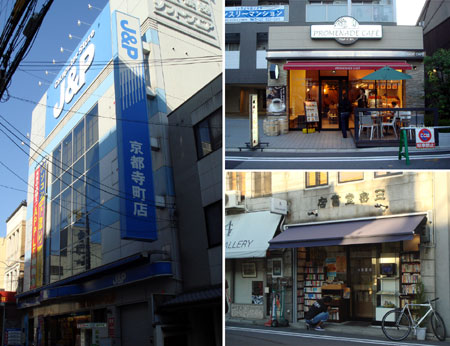 070926_J&P(上新電機)・プロムナードカフェ・三密堂書店