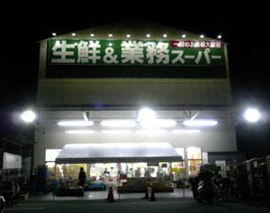071015_業務スーパー豊南店