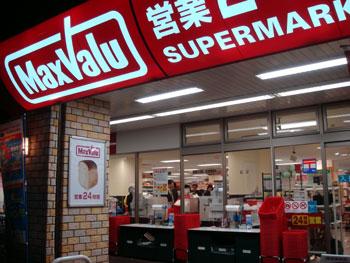 071102_マックスバリュ江坂店(MaxValu)