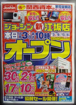 071103_ジョーシン(新)江坂店オープン・チラシ