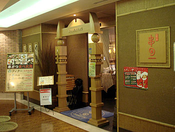 071217_串まる あべのルシアス店[串かつ(串揚げ)食べ放題]