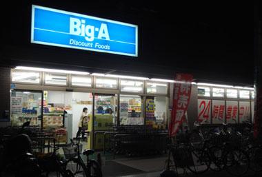 080402_ビッグ・エー(Big-A)・江戸川篠崎店