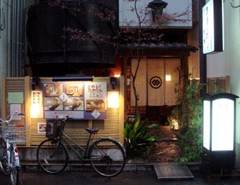 080409_味司 野村