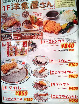 080423_くいだおれ洋食レストラン・メニュー