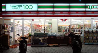 080928_ローソンストア100庄内栄町店