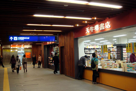 081019_大江橋駅「MINAMO」