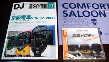 081019_鉄道ダイヤ情報・京阪電車発車メロディコレクション