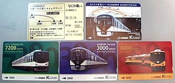 081020_スルッとKANSAI Kカード・中之島線開業記念 水都・中之島1dayチケット