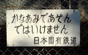 081126_国鉄時代の看板