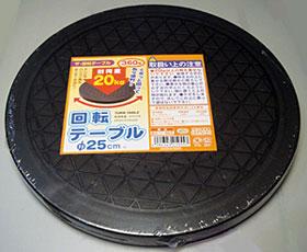 081226_ダイソー「回転テーブル」(回転台・ターンテーブル)