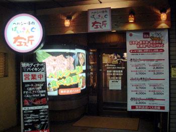 090404_バイキング左近 武庫川店