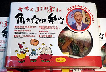 090527_セブンイレブン「ちちんぷいぷい 角の☆印弁当」(星印弁当)