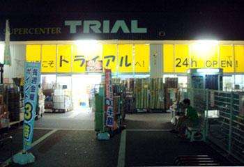 090611_スーパーセンタートライアル摂津南店