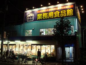091107_業務用食品館 新大阪店