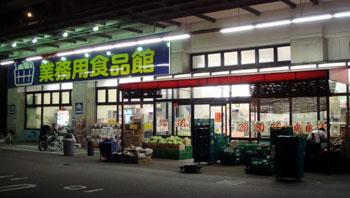091109_業務用食品館 玉川店
