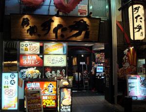 091125_伝説のすた丼屋 道頓堀店