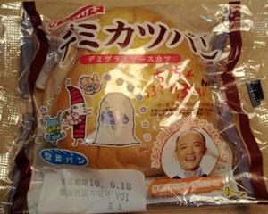 100616_ヤマザキ「デミカツパン」