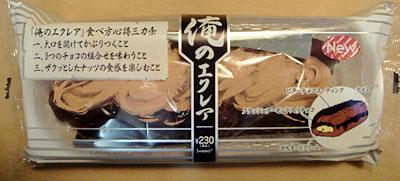 110126_ファミリーマート「Sweets+ 俺のエクレア」