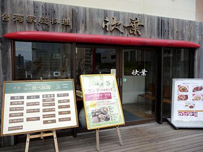 110407_欣葉