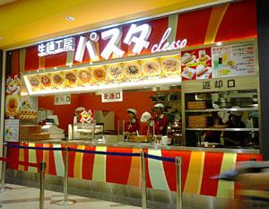110520_生麺工房 パスタ クレッソ Q's MALL店