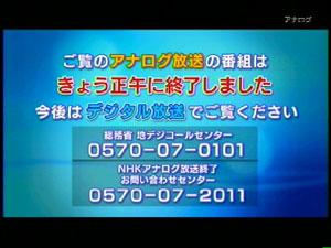 110724_nhkosaka_b.jpg