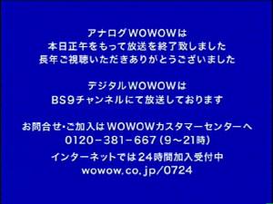 110724_wow_b.jpg