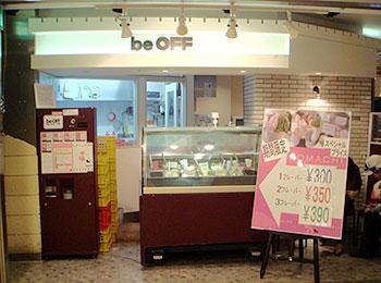 111016_beOFF・KOMACHI・アイスクリーム
