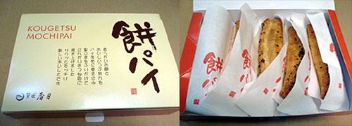 120203_菓匠 香月「餅パイ」